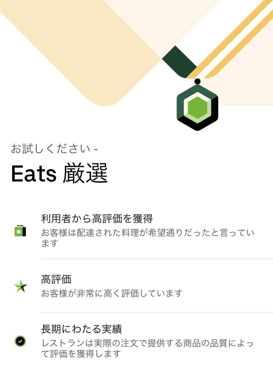 Eats厳選
